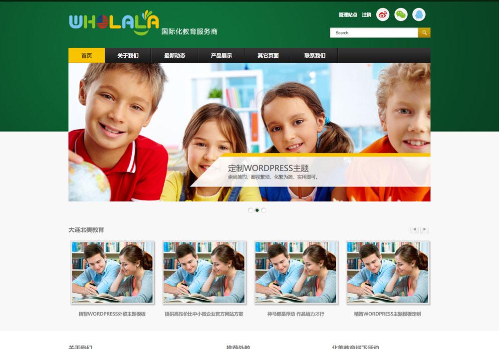 绿色教育公司wordpress免费主题