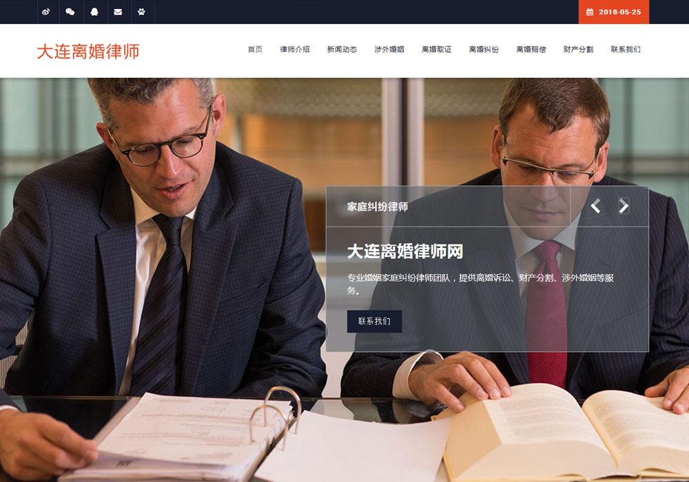 律师事务所wordpress主题