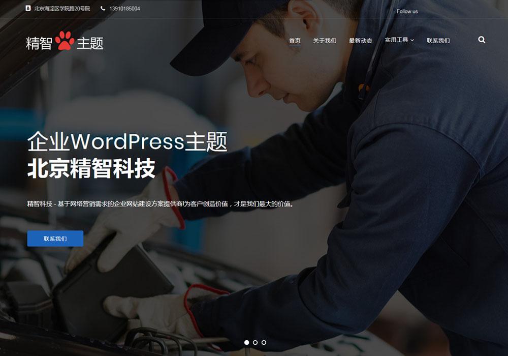 首屏大图汽车汽修汽配公司wordpress主题