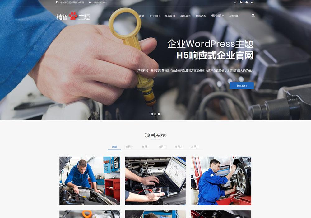 蓝色的汽车修理企业wordpress主题