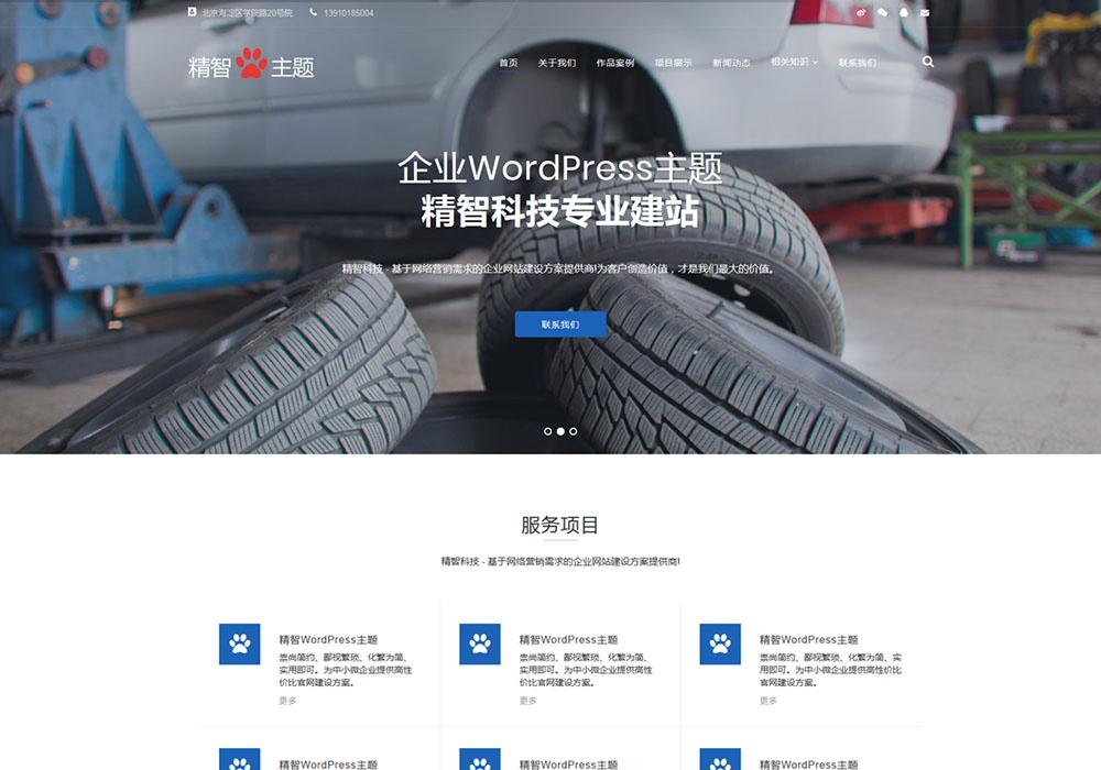 汽车修理企业wordpress主题蓝色风格