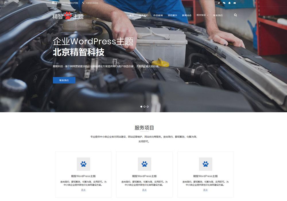 蓝色风格的汽车修理企业wordpress主题