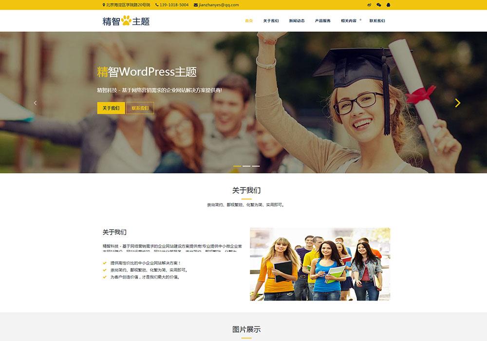 黄色风格的教育培训公司wordpress主题