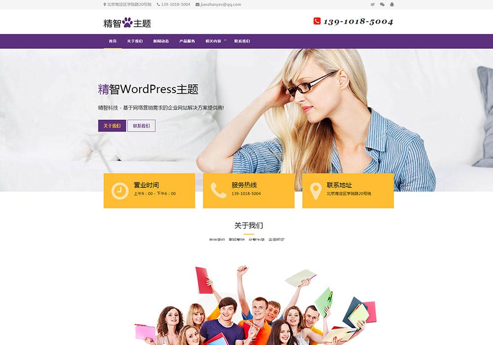 紫色黄色风格的教育公司wordpress主题