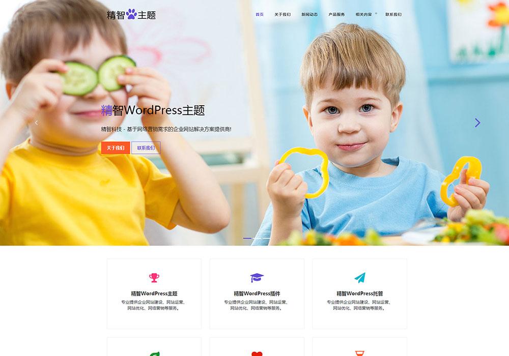 紫色风格的幼儿园wordpress主题