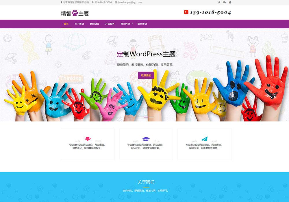紫色风格的幼儿艺术教育公司wordpress主题