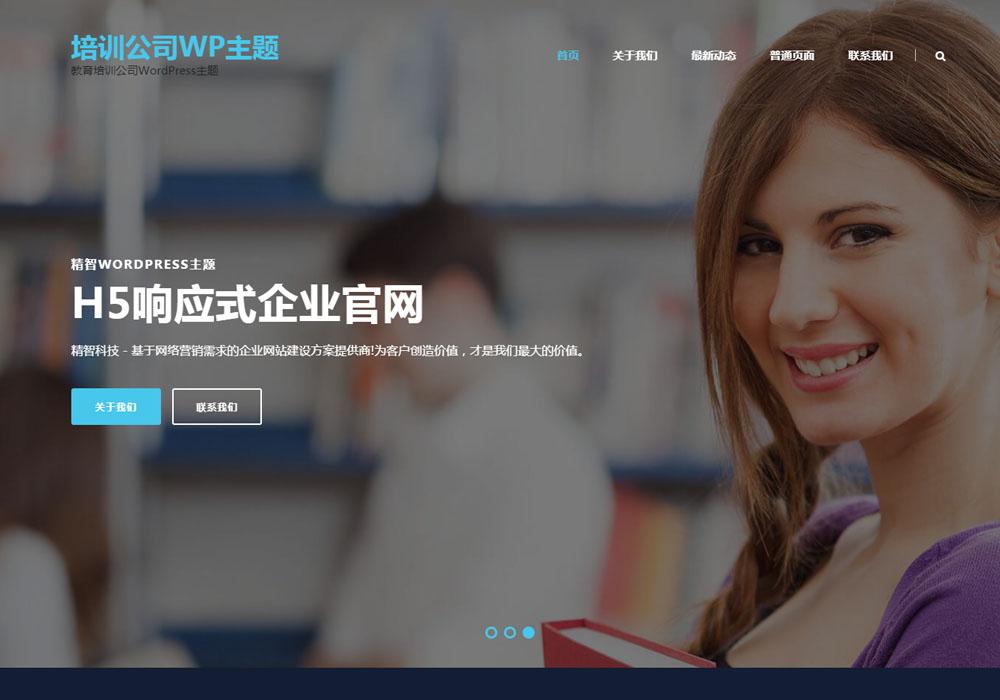 首屏大图蓝色培训公司WP主题