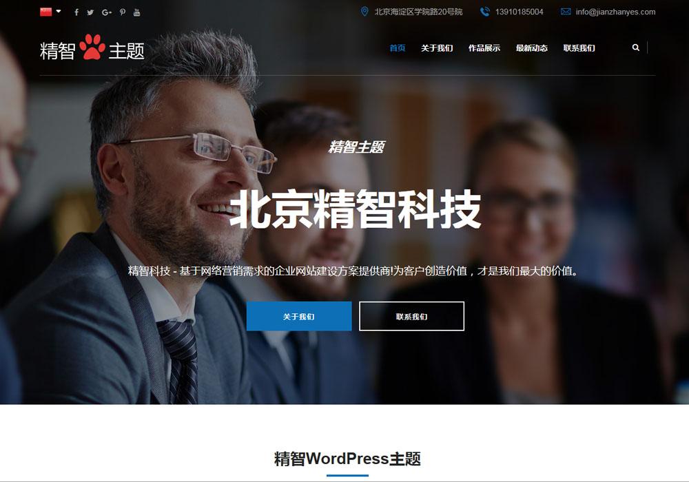 蓝色大背景图教育公司wordpress主题