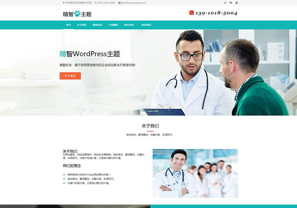医药公司wordpress主题