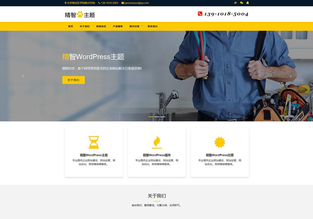 工程机械设备制造公司wordpress主题