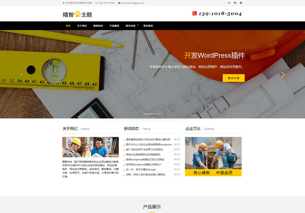 机械设备制造公司wordpress主题