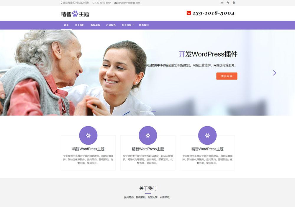 紫色老年服务公司wordpress主题