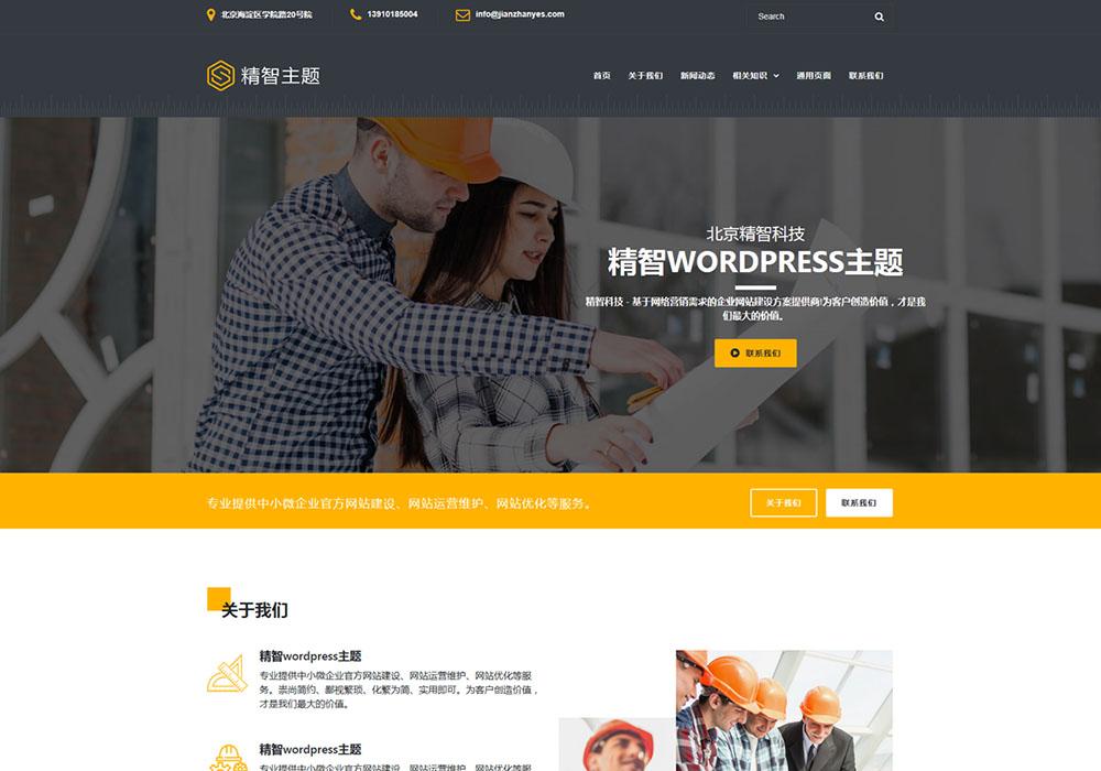 建筑工程WordPress企业主题