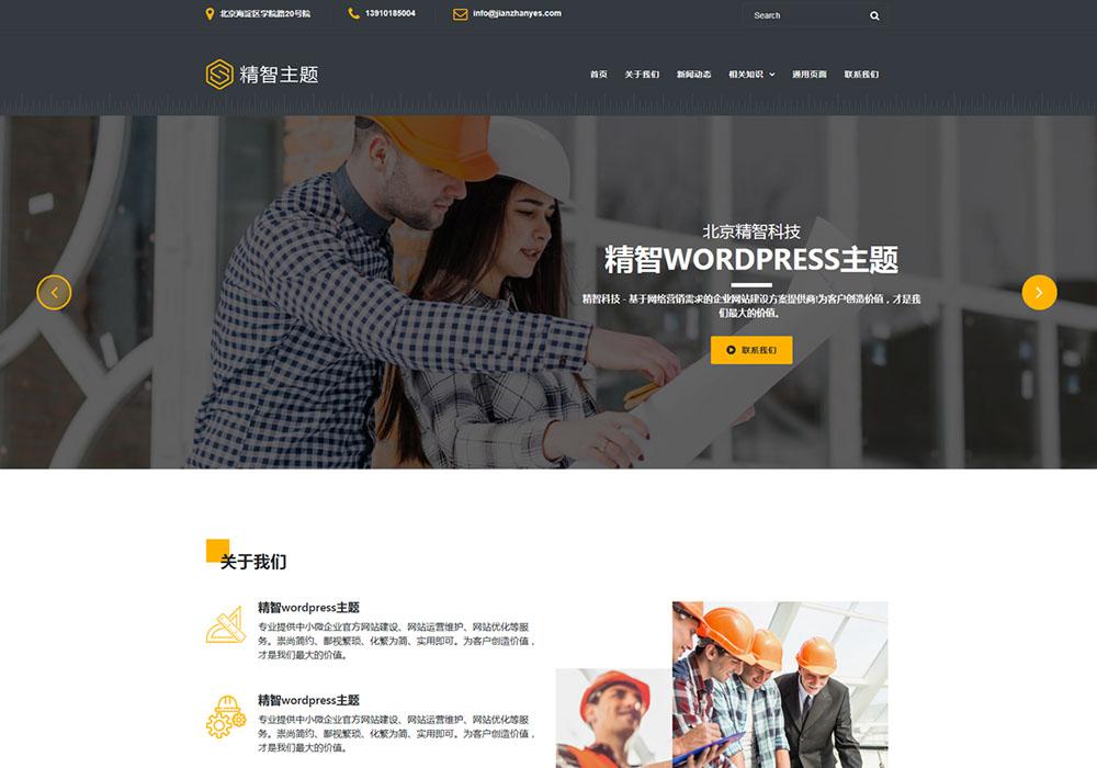 建筑施工公司WordPress企业主题