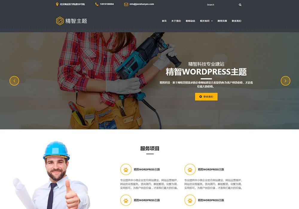 施工建筑公司WordPress企业主题