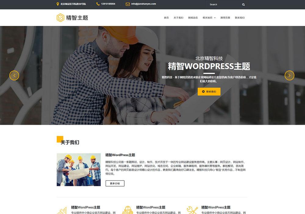 建筑工程施工公司WordPress企业主题