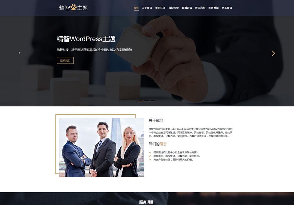 蓝色风格的WordPress律师主题