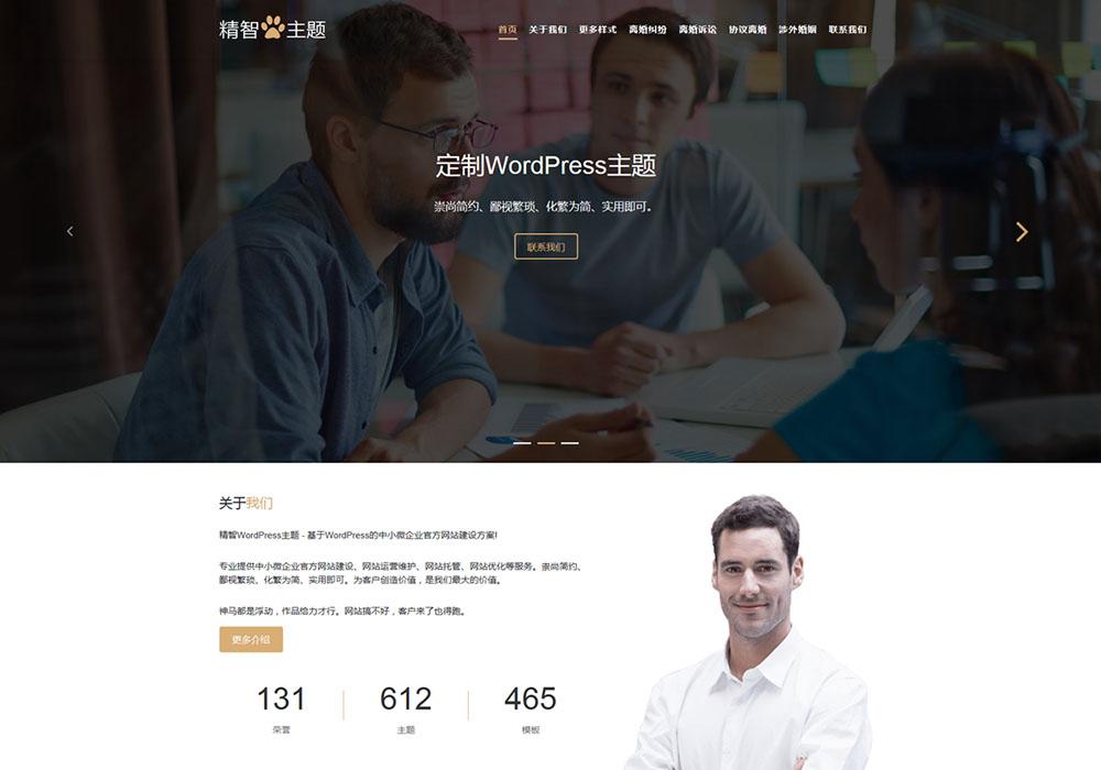 简洁大气的WordPress律师事务所主题