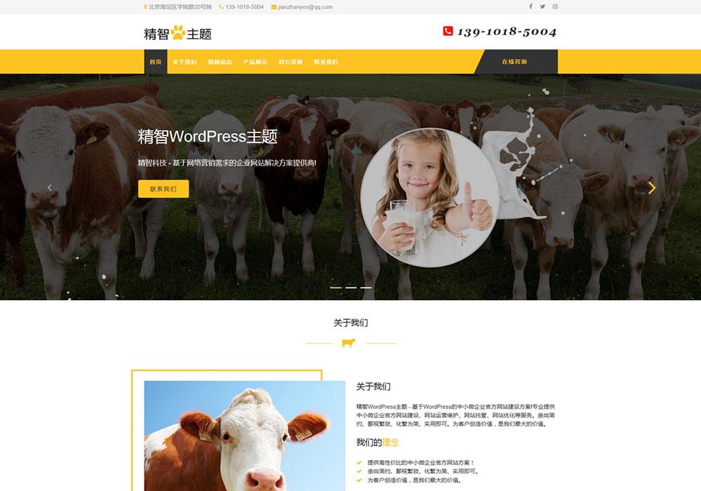 黄色奶业公司WordPress主题