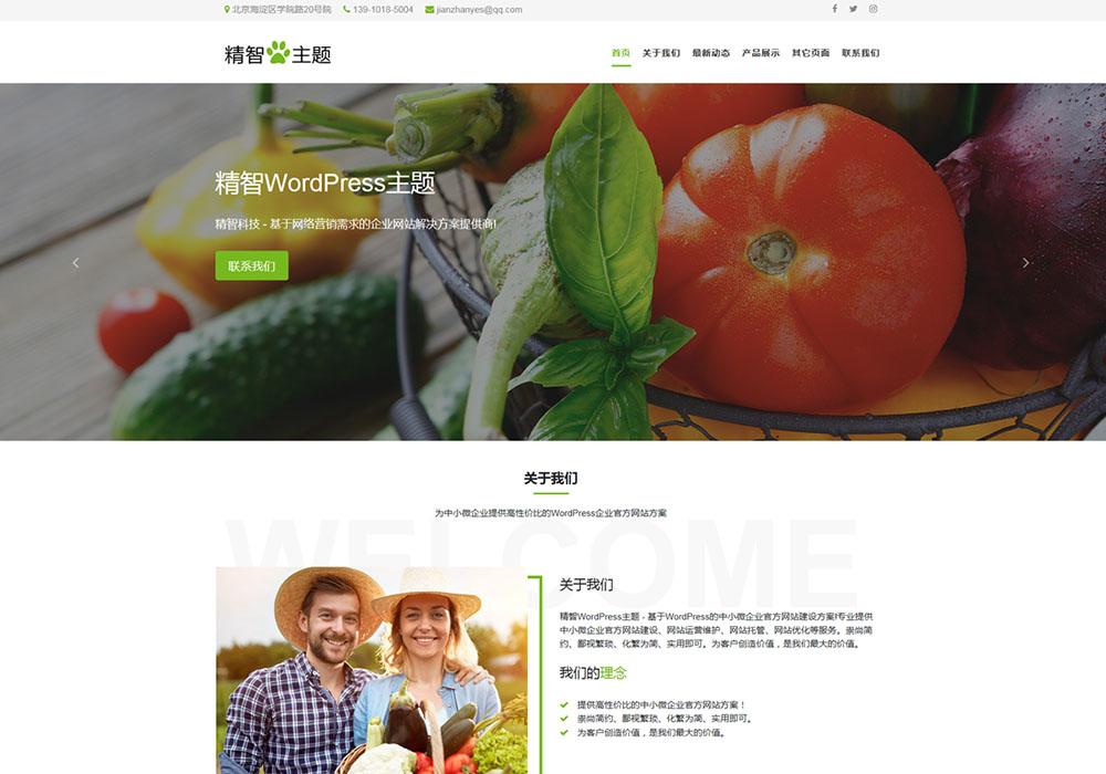 农产品公司WordPress主题
