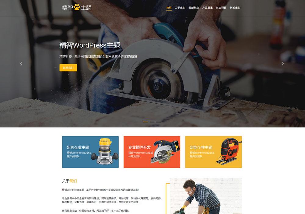 五金工具公司WordPress主题模板