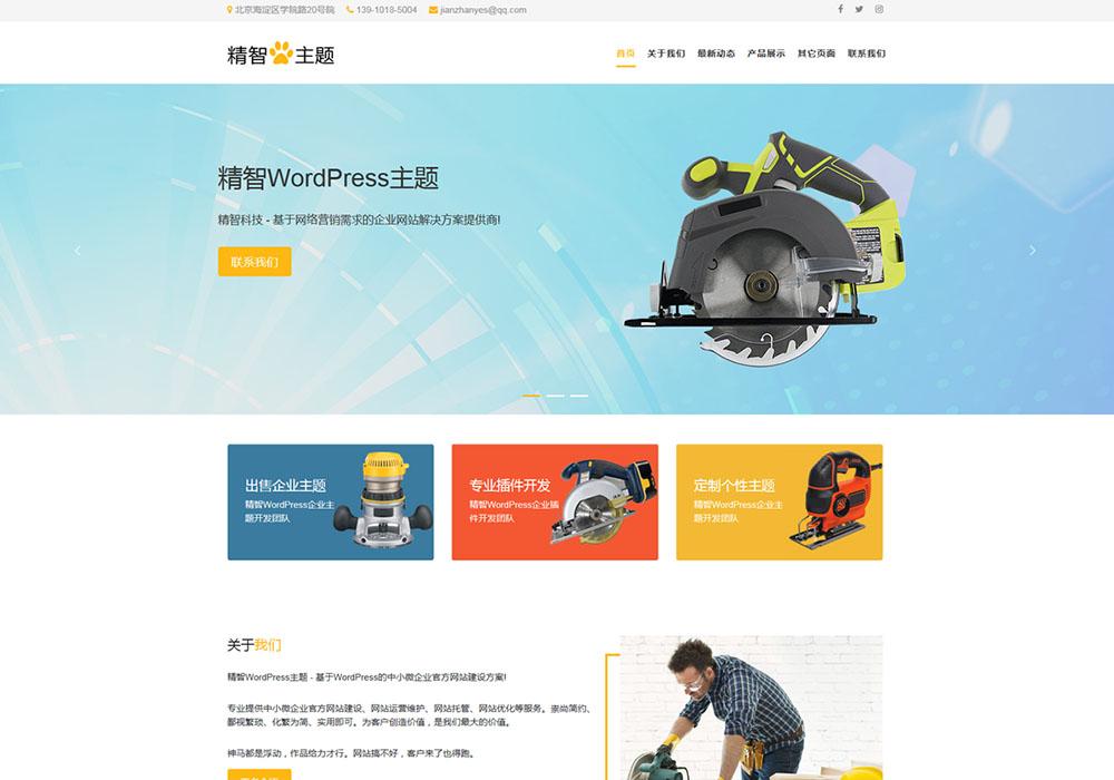 制造企业WordPress主题模板