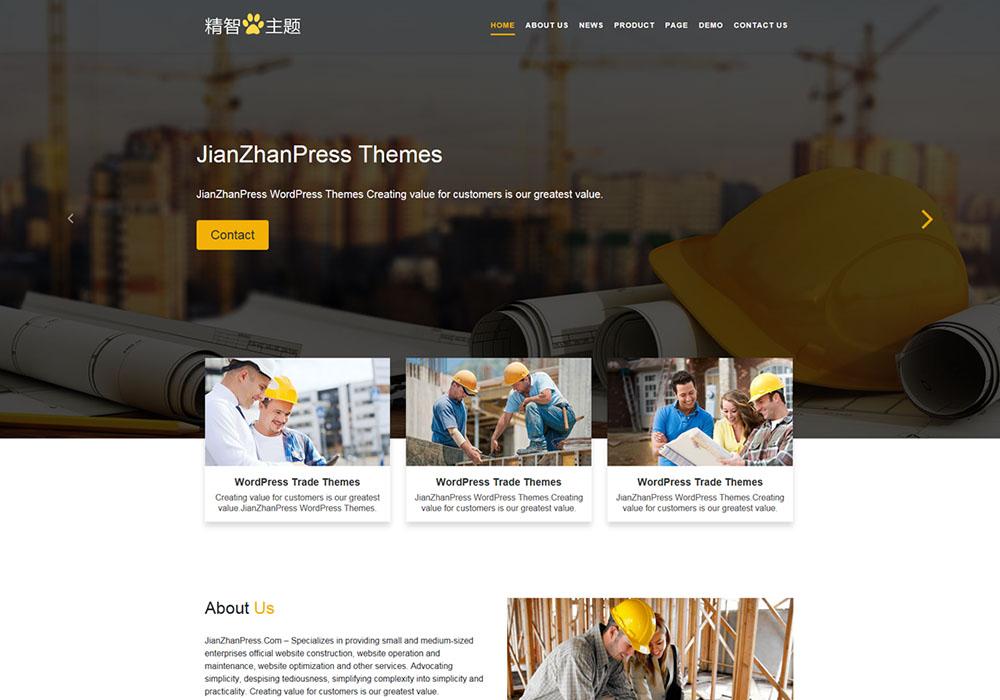 黄色WordPress外贸主题建筑机械