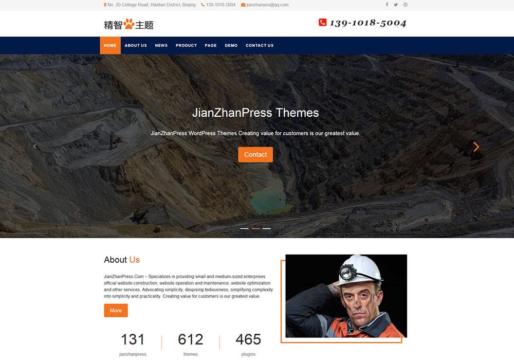 WordPress外贸主题矿业矿产