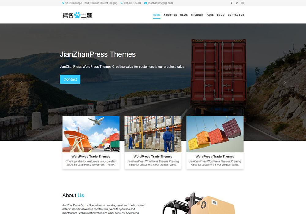 WordPress外贸主题海外物流货运