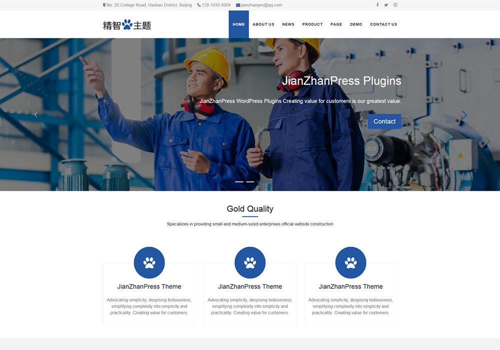 WordPress外贸主题工厂加工