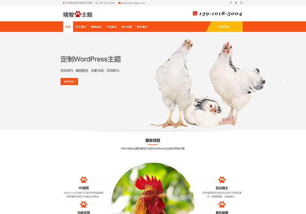 养鸡场WordPress主题