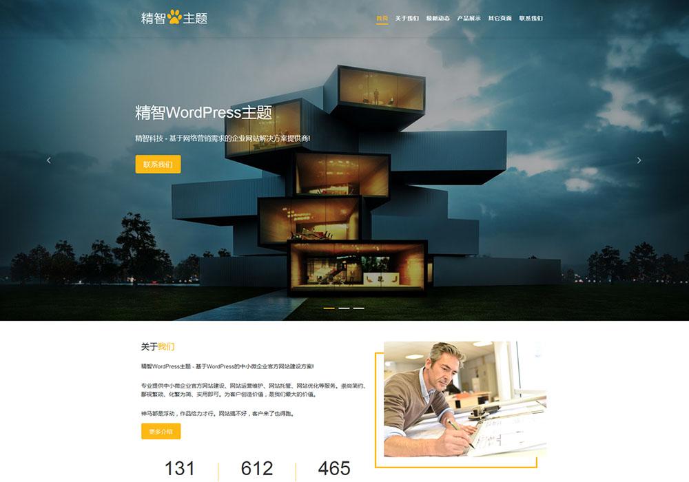 建筑设计公司WordPress主题
