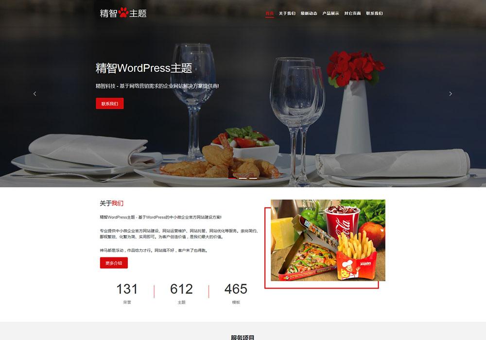 餐饮公司WordPress主题
