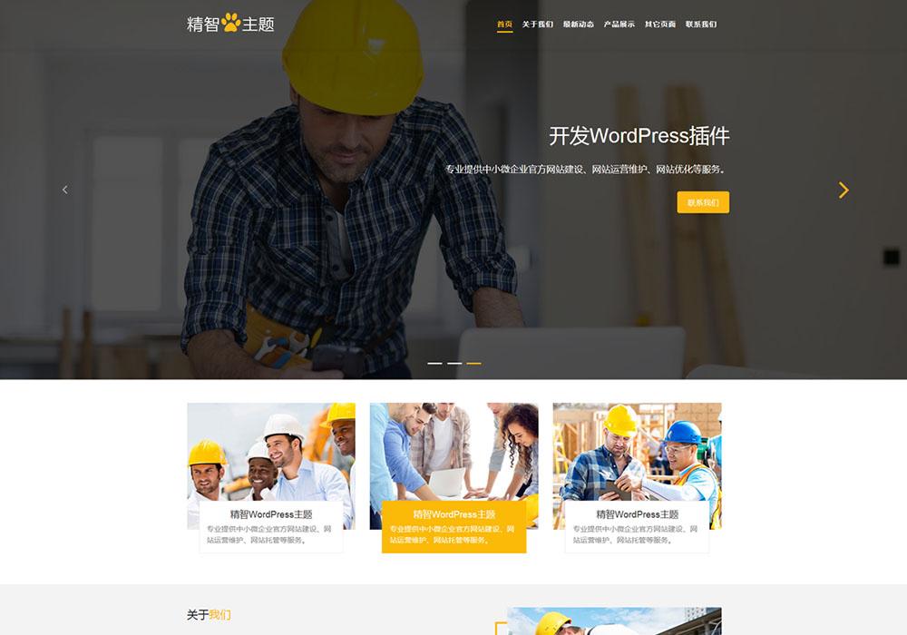 建筑工程公司WordPress主题