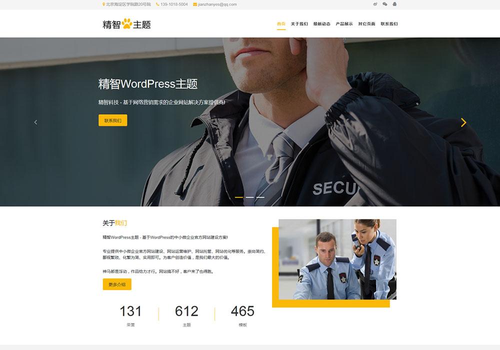 简洁实用的保镖公司精智WordPress主题