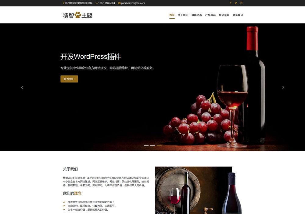 红酒销售公司wordpress主题