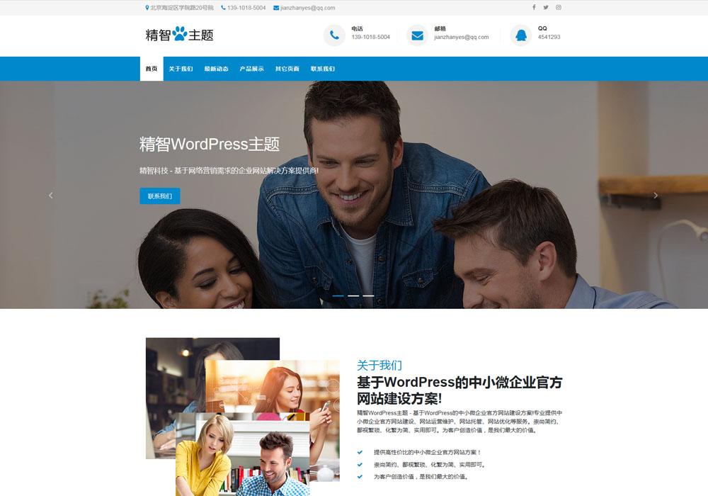 商标注册代理公司wordpress主题