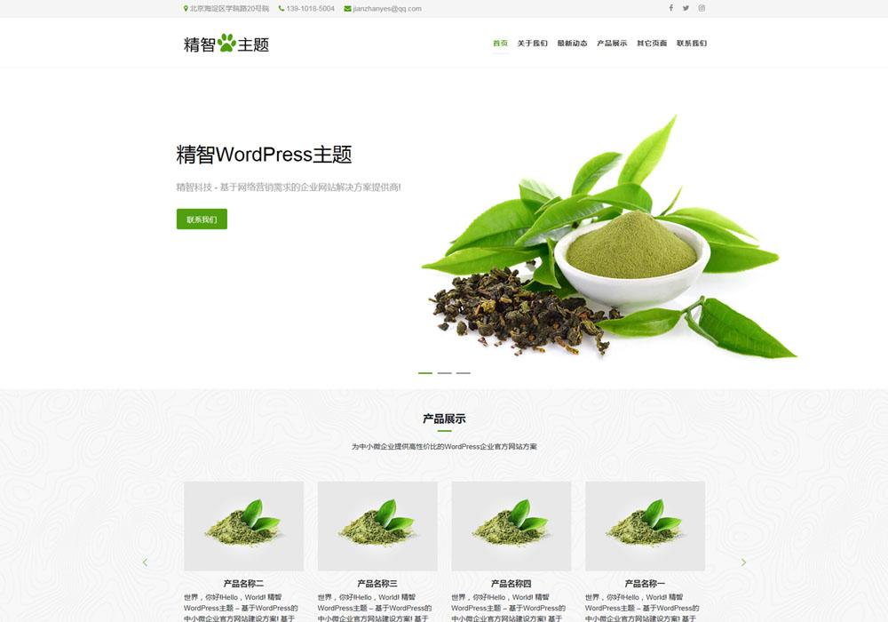 茶叶公司WordPress主题