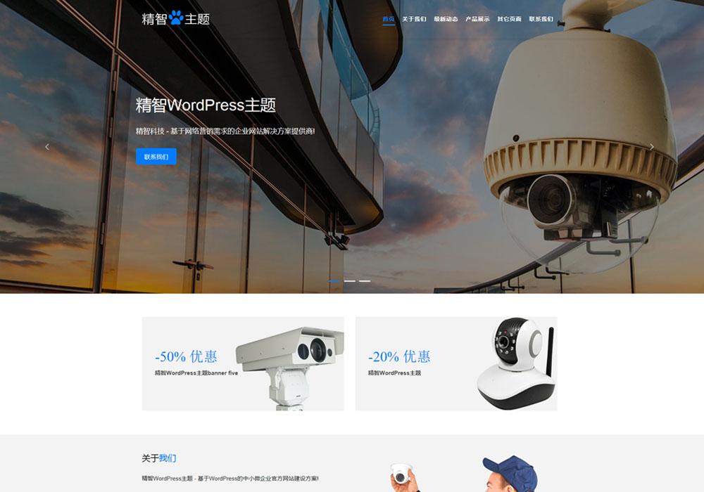 wordpress安防设备公司主题