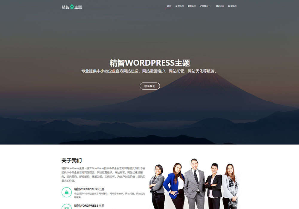 2019X1免费wordpress企业主题