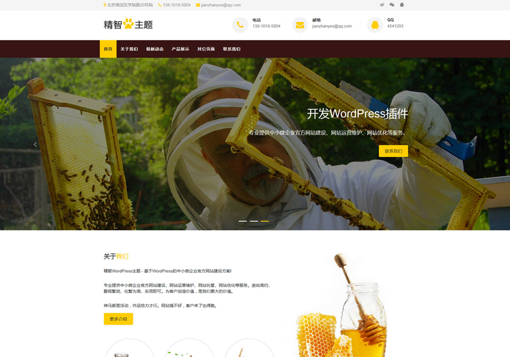 蜂蜜 wordpress honey 主题