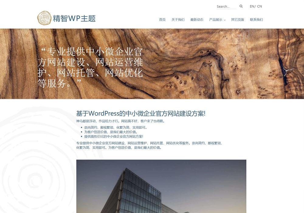 wordpress简洁免费主题