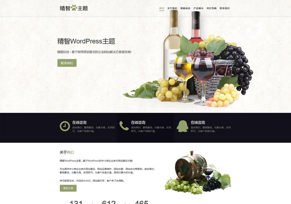 wordpress红酒主题