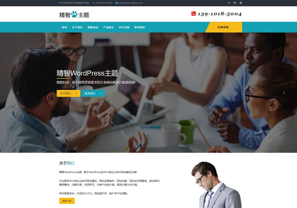 财务会计wordpress企业主题