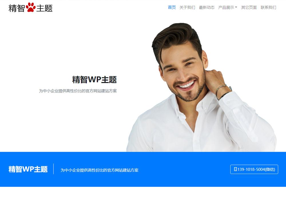 极简wordpress企业主题S1
