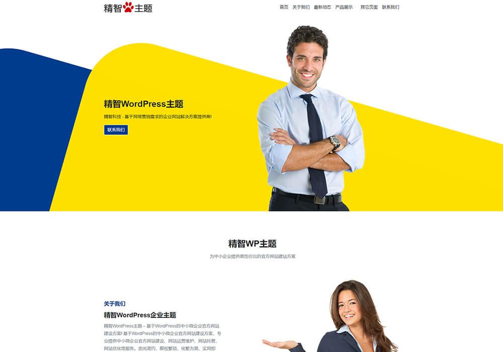 蓝黄配色WordPress企业主题