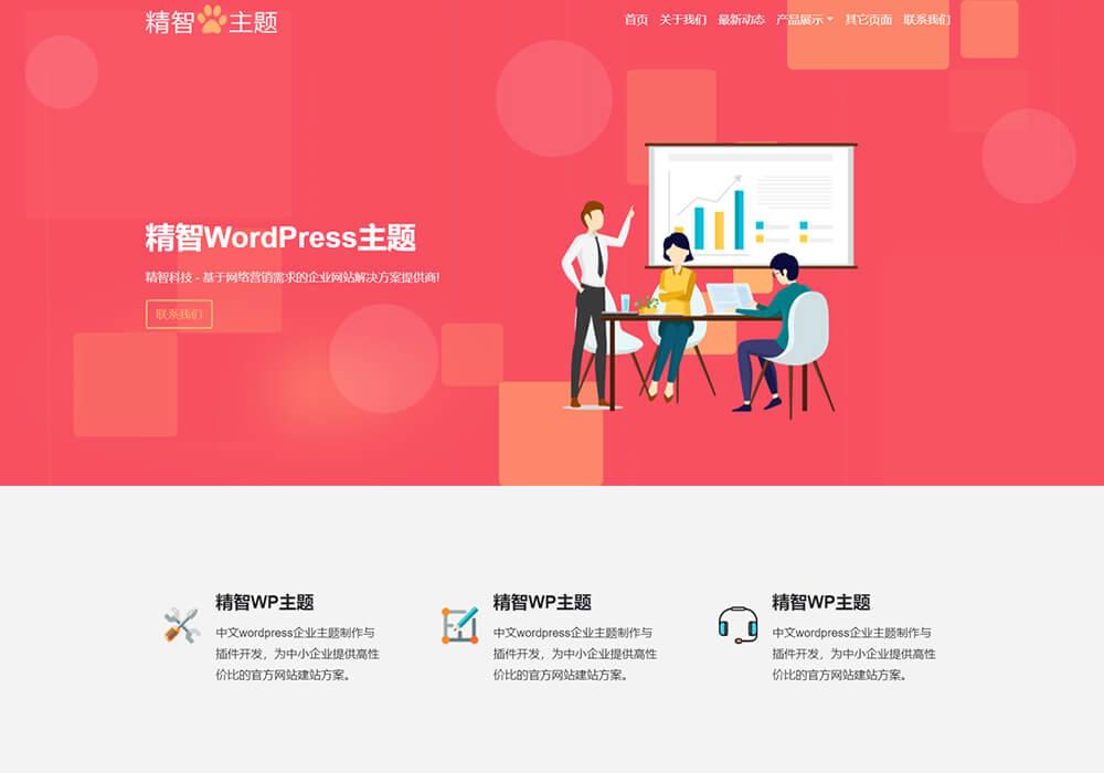 简洁的wordpress企业主题S8