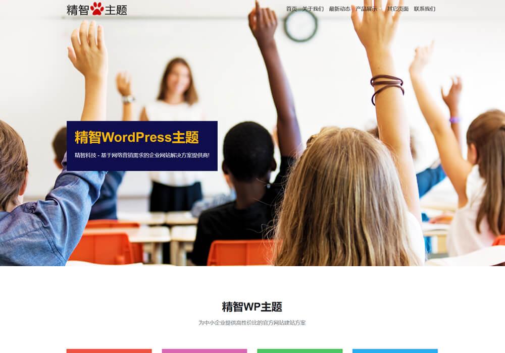 深蓝色教育企业wordpress主题