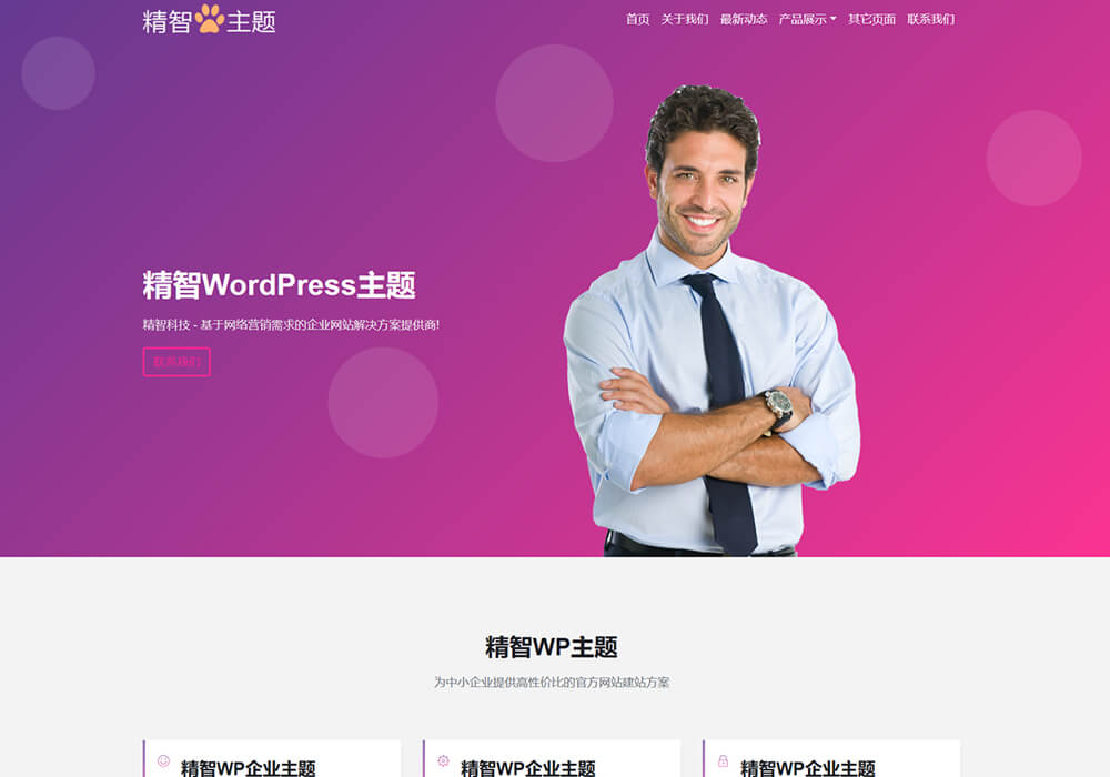 紫色wordpress通用企业主题模板S82