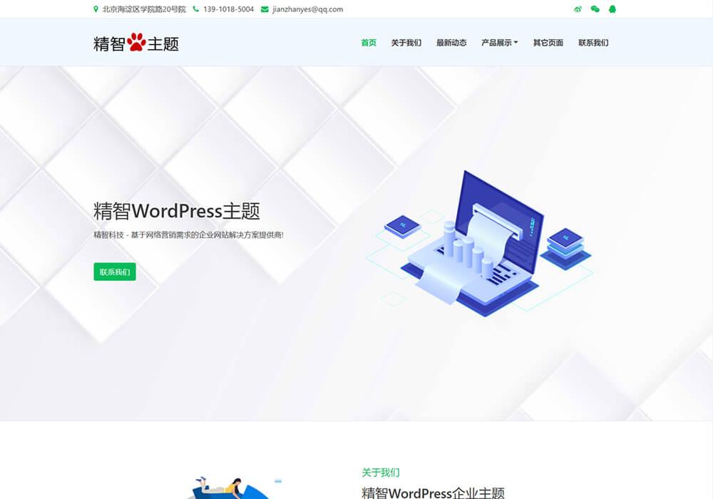 大数据科技企业WordPress主题模板